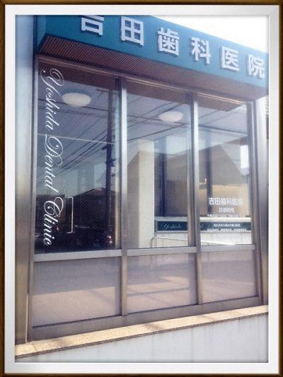 吉田歯科医院入口